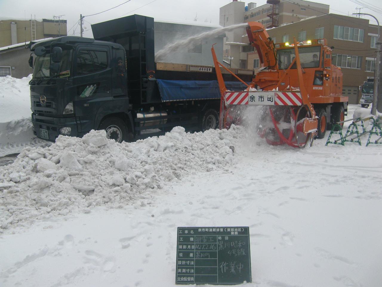 平成26年度 道路排雪(東部地区)業務 (余市町)